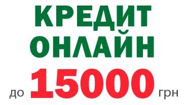 Кредит онлайн украина без процентов где можно получить кредит в перми