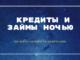 Кредит, займ ночью взять на карту в Украине