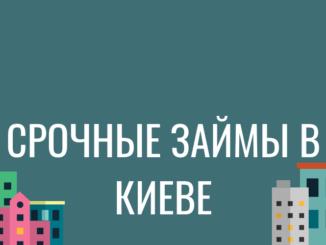 Мгновенные займы в Киеве