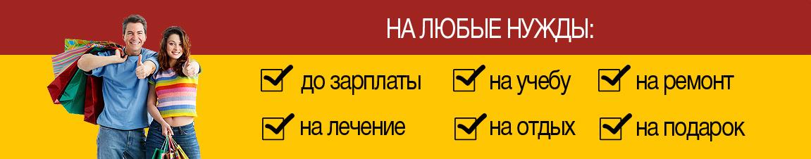 Займ на карту онлайн до зарплаты в Украине