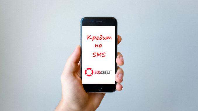 Взять кредит по СМС в Соскредит