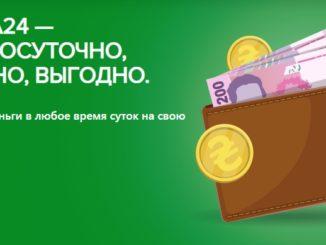 Форза24 микрокредитная компания в Украине