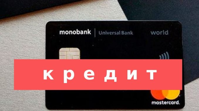 Быстрый займ на карту Монобанк онлайн