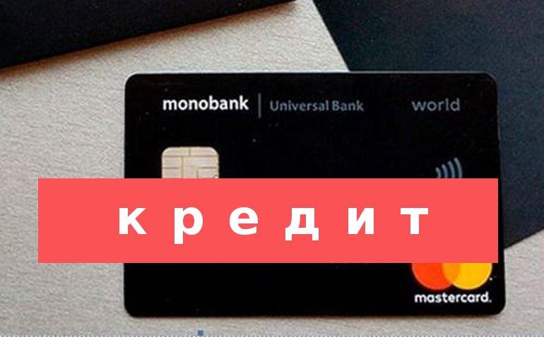 взять быстро кредит онлайн на карту