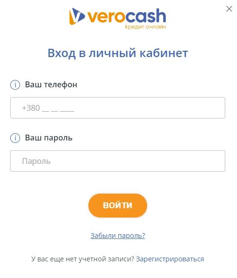 Регистрация на сайте Верокеш и вход в личный кабинет Verocash