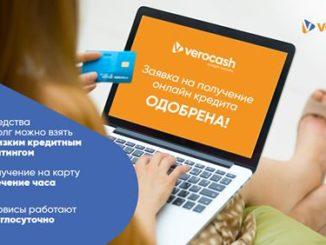 Verocash (Верокеш)