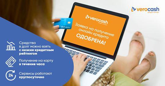 кредит онлайн получение на карту
