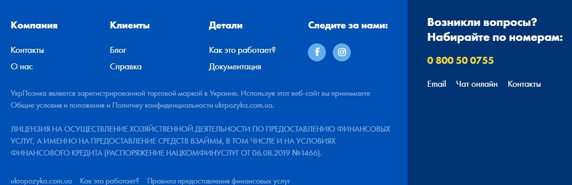 Контакты компании УкрПозика