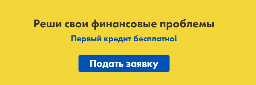 Подать заявку на кредит в УкрПозыка