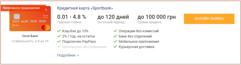 Оформить карту Sportbank онлайн
