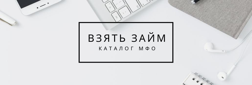 Каталог МФО - взять кредит онлайн на карту Украина