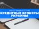 Список кредитных брокеров в Киеве и Украине