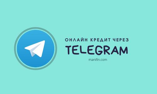 Кредит в Телеграм канале на карту Украина