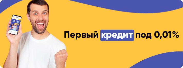 Пан кредит онлайн Украина