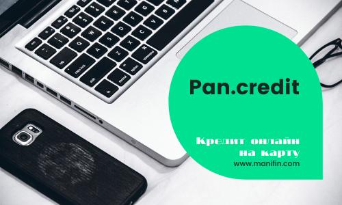 МФО Пан Кредит Украина. Взять кредит онлайн в Pancredit под 0