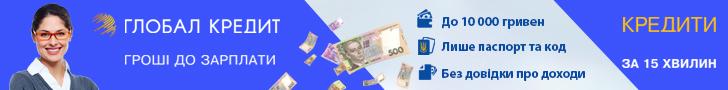 Global credit взять кредит без процентов на карту онлайн срочно