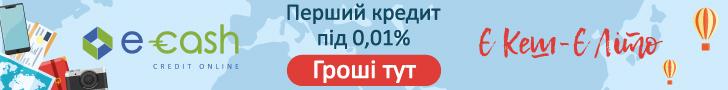 E-cash кредит 0 без отказа 24/7
