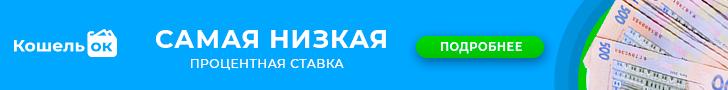 Кредит Koshelok под 0 процентов