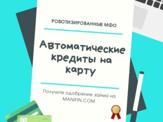 Автоматический кредит на карту ᐈ займ с автоматическим одобрением