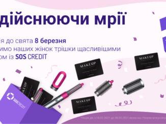 Акция Soscredit к 8 марта