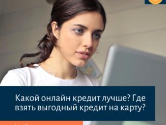 Где лучше взять кредит на карту в Украине. Какие онлайн кредиты самые выгодные