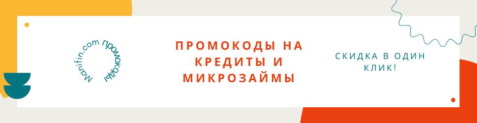 Промокод МФО