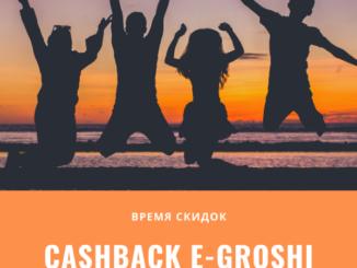 E-groshi cashback с кредита
