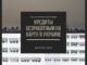 Кредит безработным без отказа срочно на банковскую карту онлайн Украина